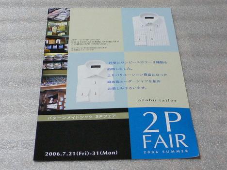 2p_fair