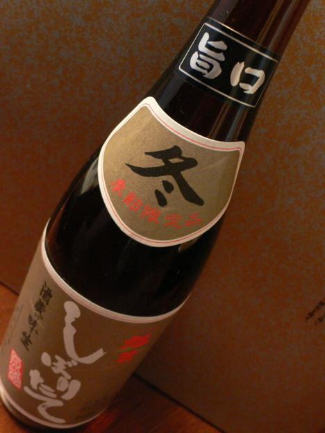 Shiboritate_umakuchi