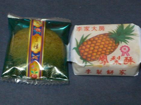 Taiwan_miyage