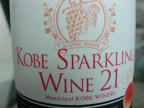 Kobe_sparkling_wine_up