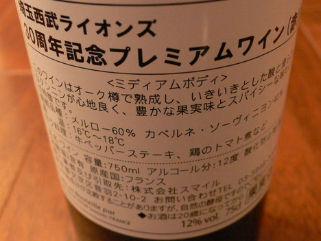 Seibu_lions_30th_wine_back