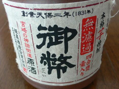 Gohei_up