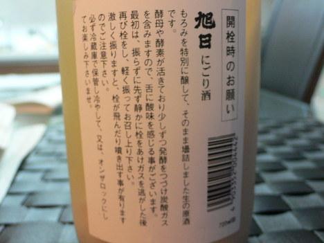 Shiboritate_nigori_back