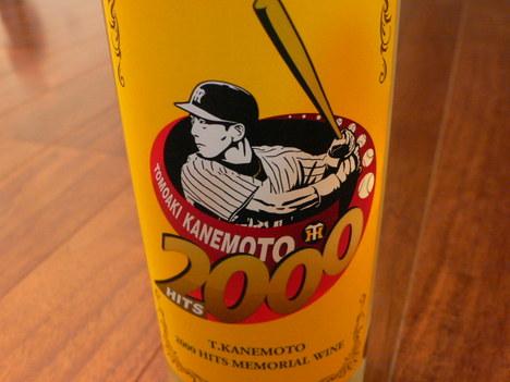 Kanemoto_2000hits_white_up