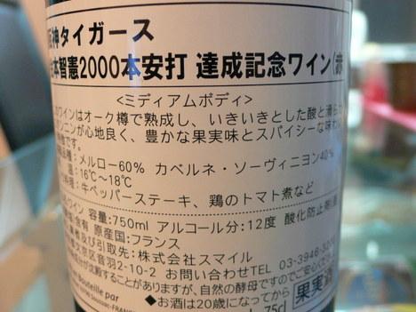 Kanemoto_2000_wine_red_back