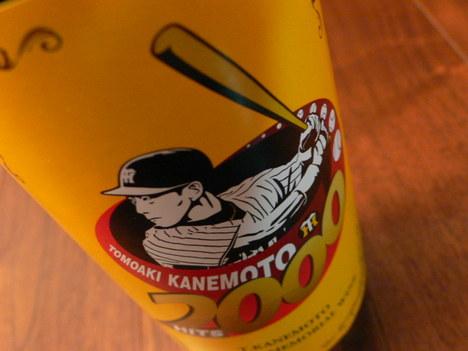 Kanemoto_2000_wine_red_up