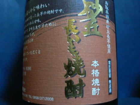 Sakyuu_nagaimo