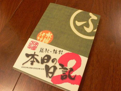 Suidou_diary2