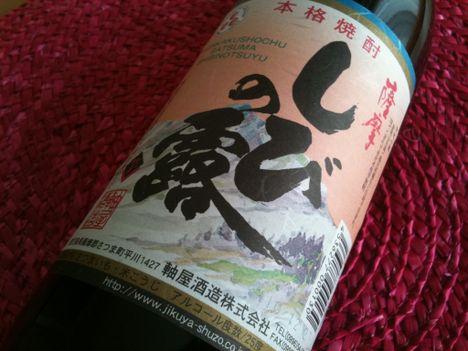 Shibinotsuyu