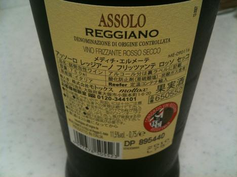 Assolo_reggiano_vino_frizzante_ro_2