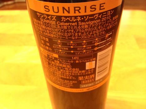 Sunrisecabernetsauvignon2010b